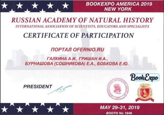 SERTIFICATE BOOKEXPO  AMERICA 20019