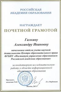 Галкина Александра Ивановна