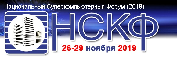 Национальный Суперкомпьютерный Форум