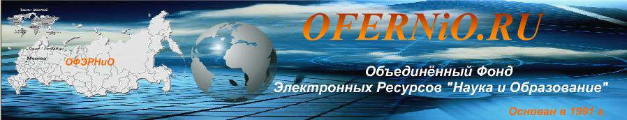 Логотип сайта ОФЭРНиО
